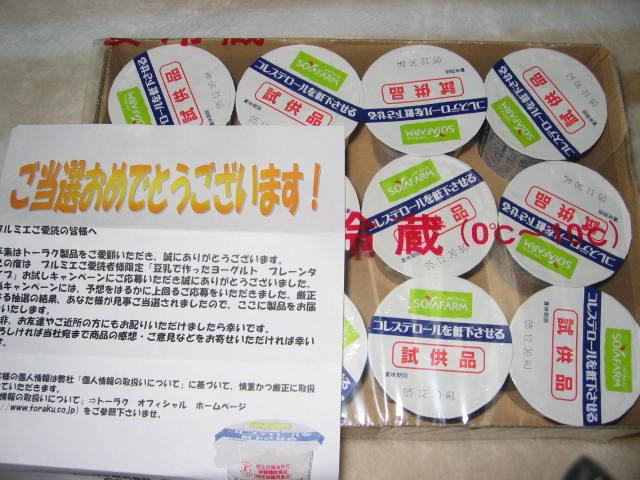 20051213yo-guruto.jpg