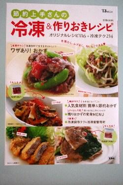 レシピ本「冷凍&作りおきレシピ」